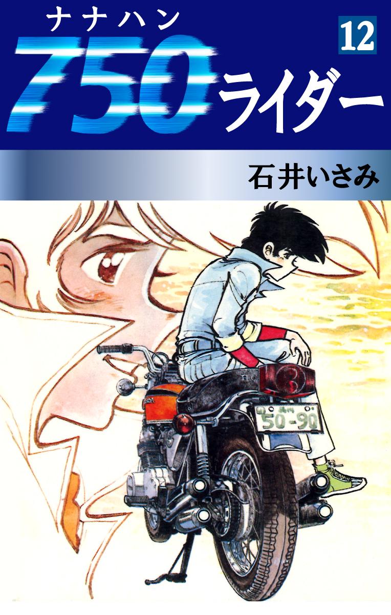 750ライダー(第12巻)