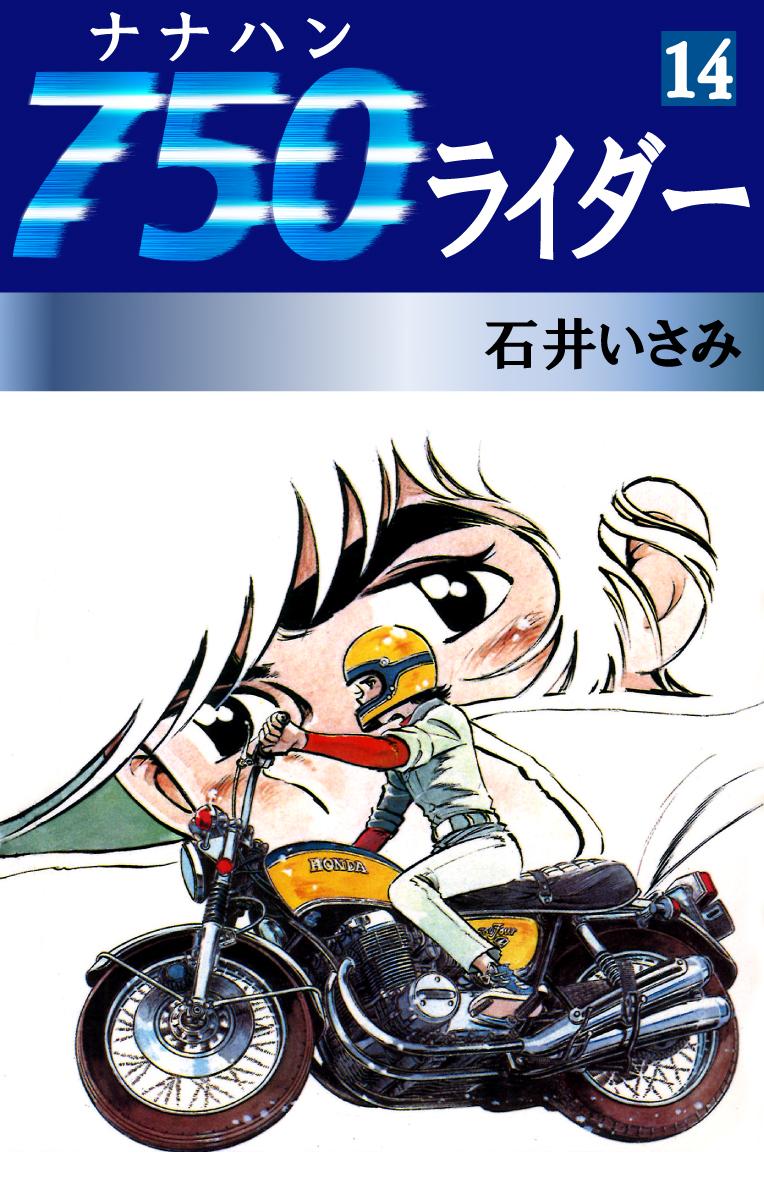 750ライダー(第14巻)