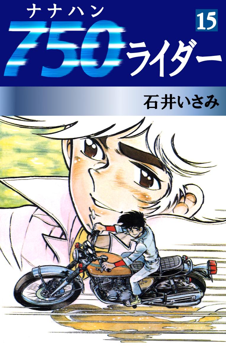 750ライダー(第15巻)