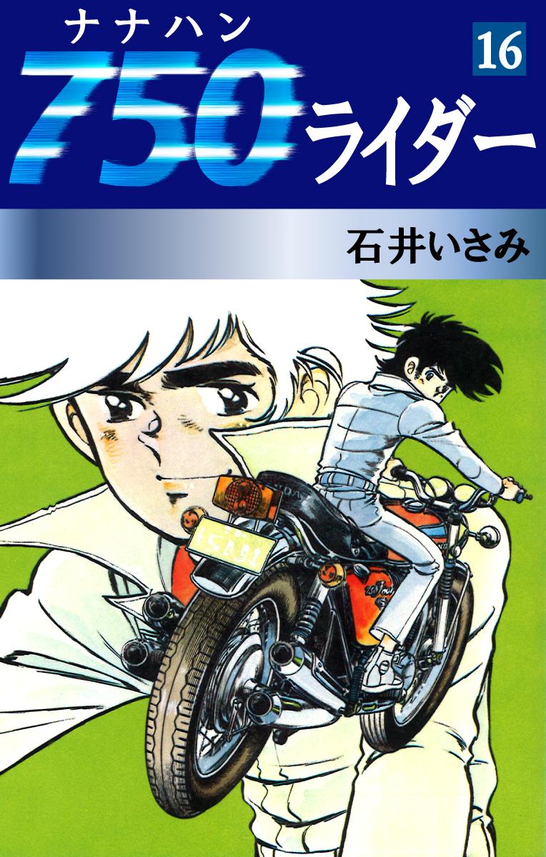 750ライダー(第16巻)