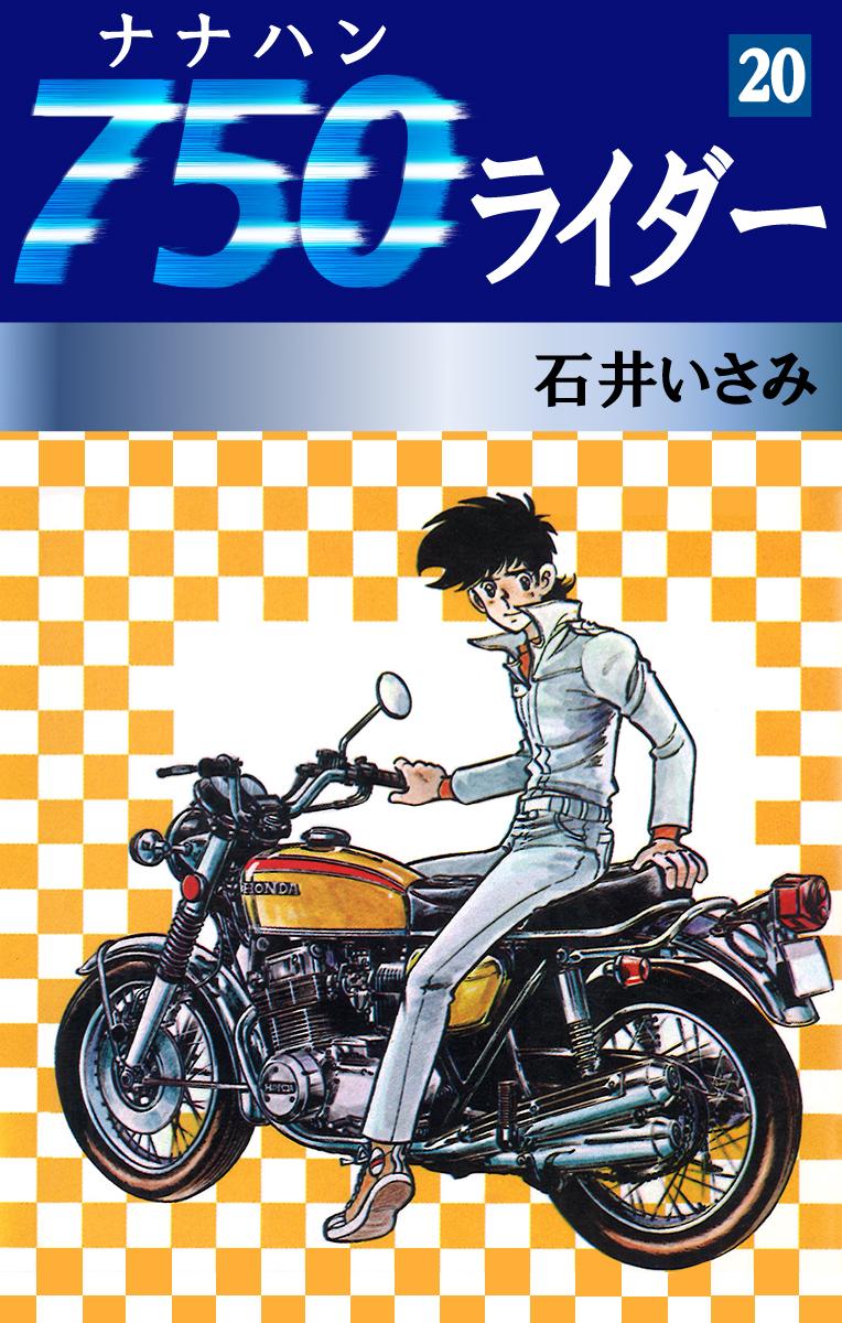 750ライダー(第20巻)