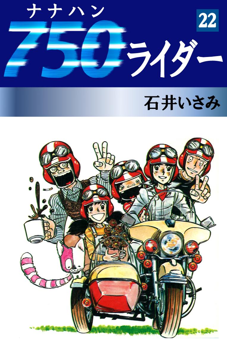 750ライダー(第22巻)