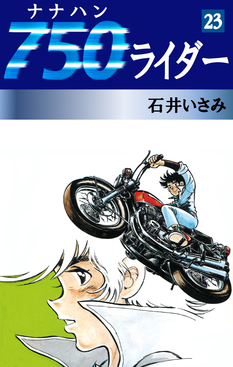 750ライダー(第23巻)
