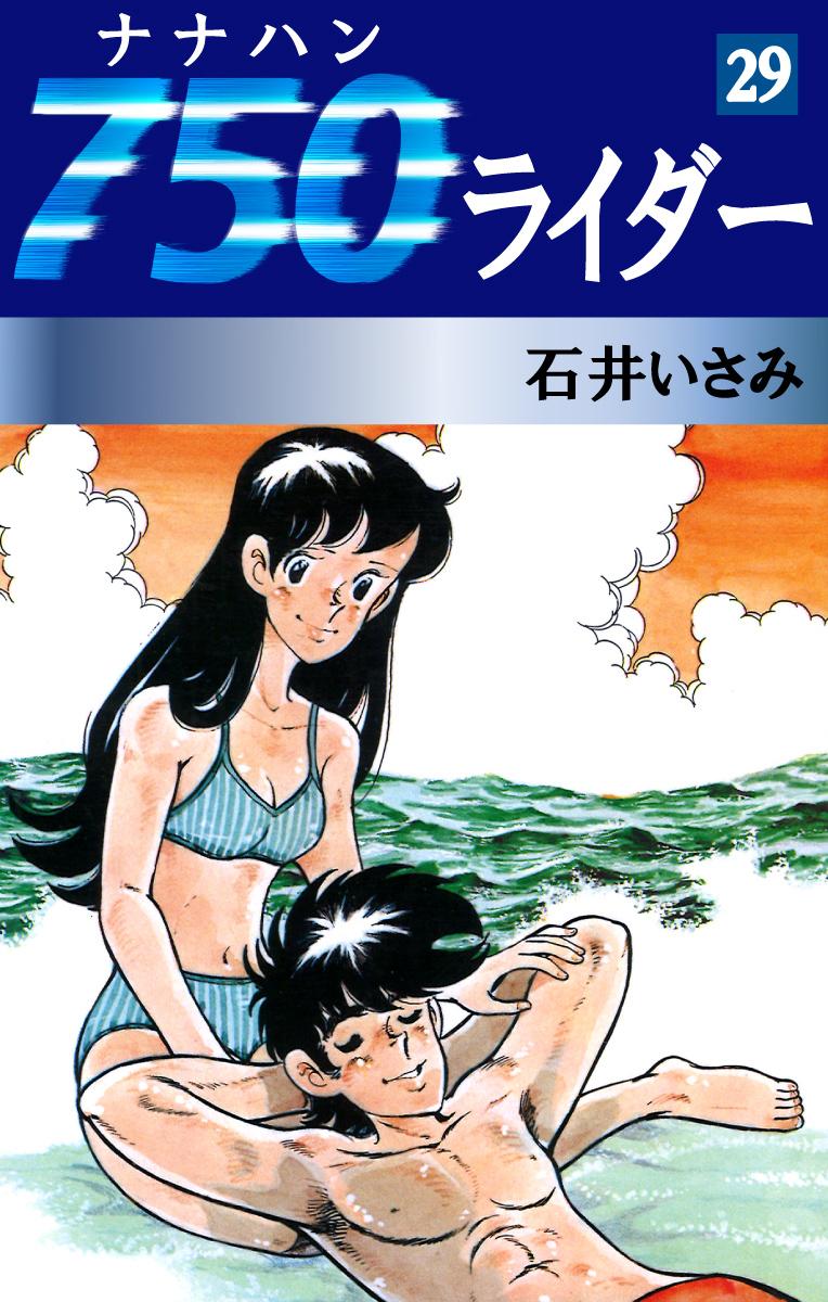 750ライダー(第29巻)