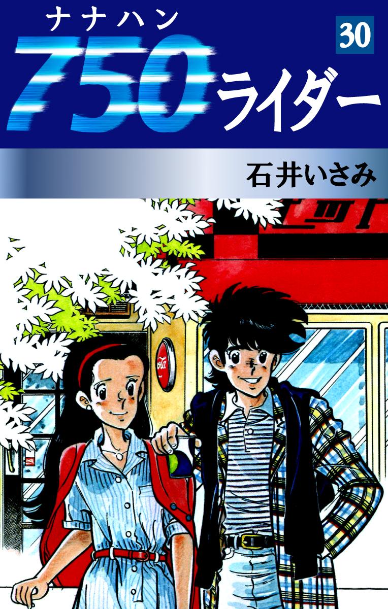 750ライダー(第30巻)