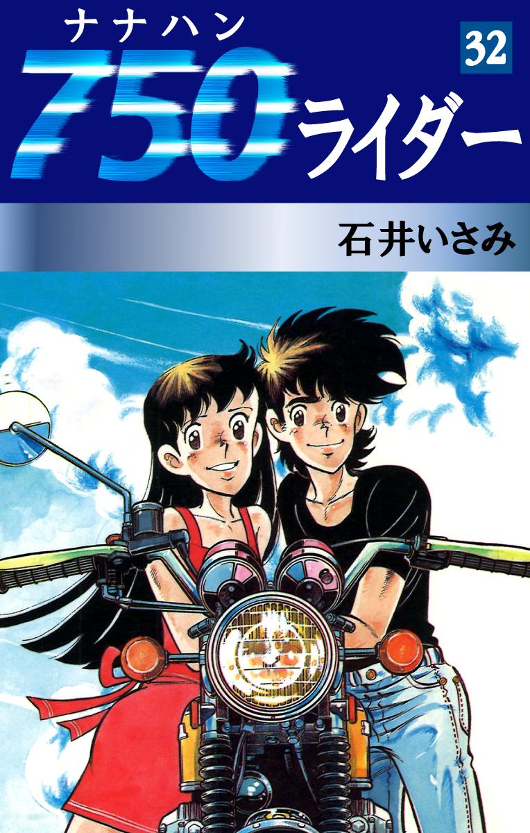 750ライダー(第32巻)