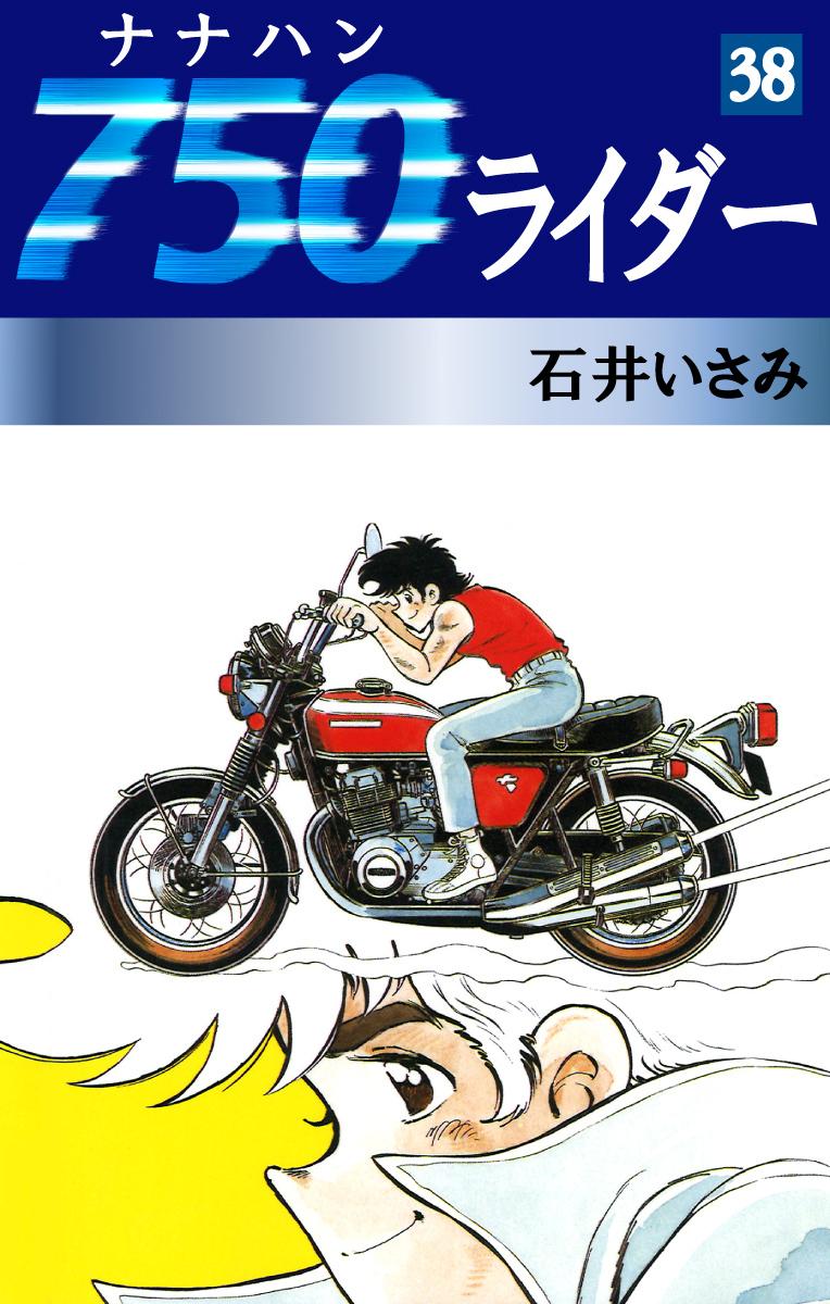 750ライダー(第38巻)