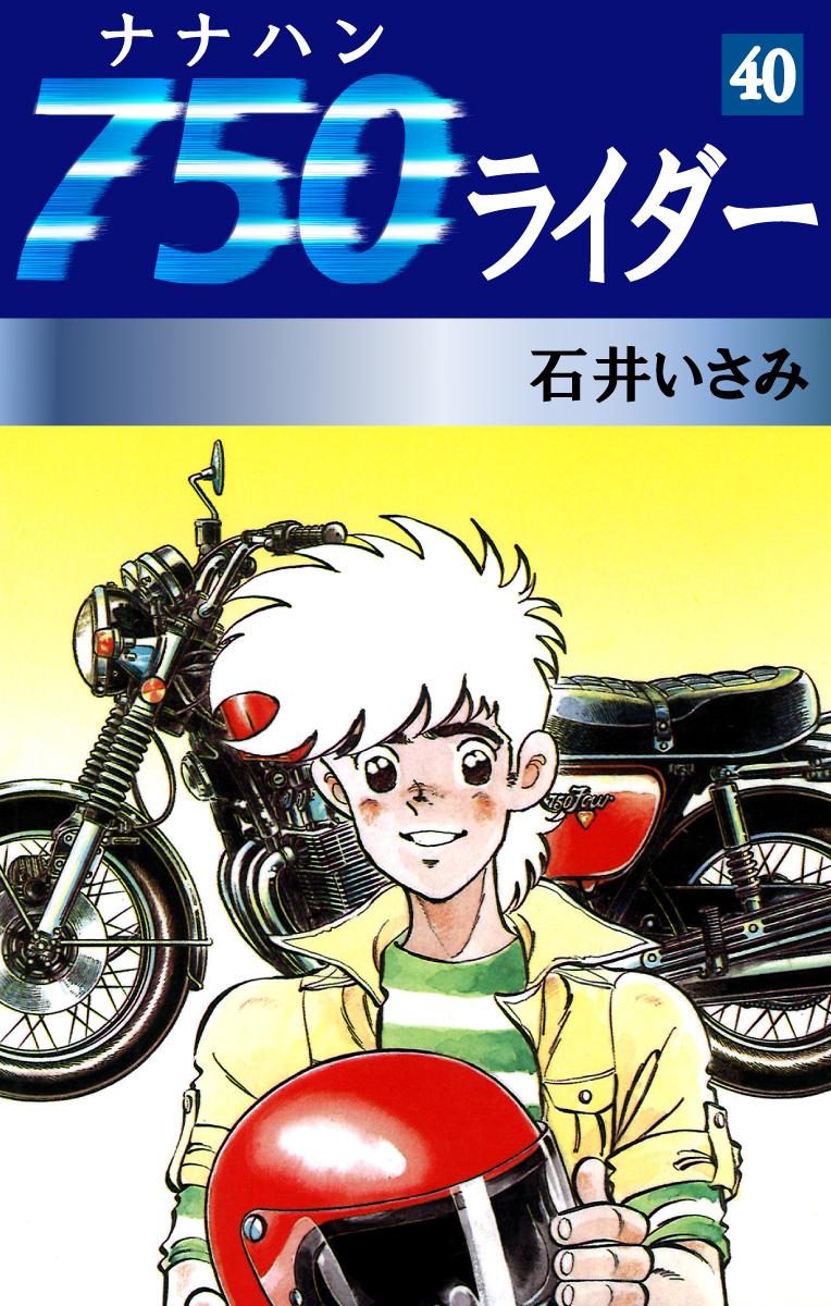750ライダー(第40巻)