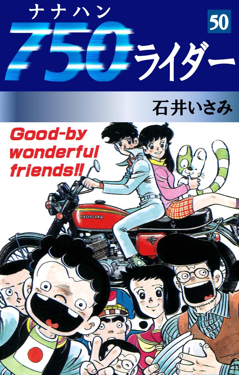 750ライダー(第50巻)