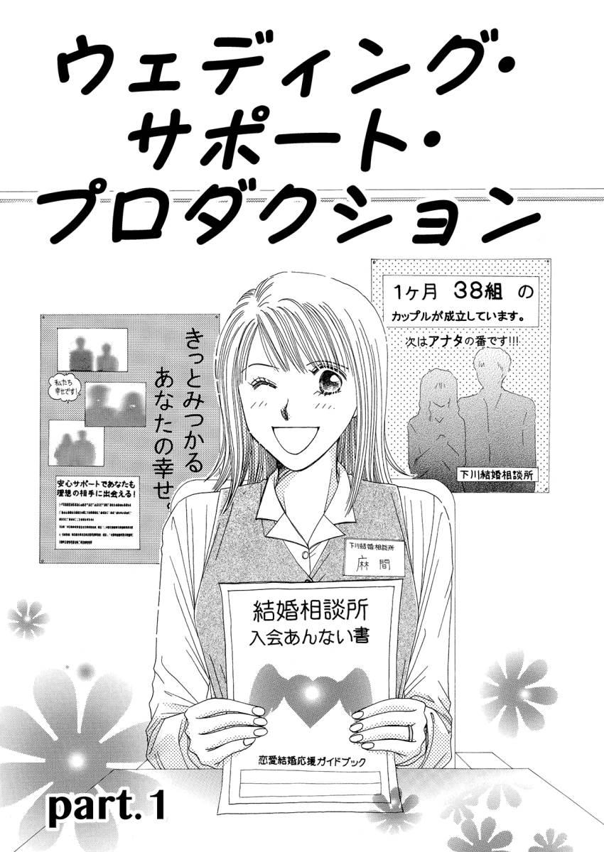 ウェディング・サポート・プロダクション(第1巻)