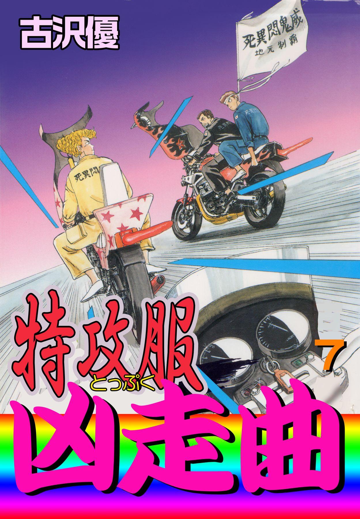 特攻服凶走曲(第7巻)