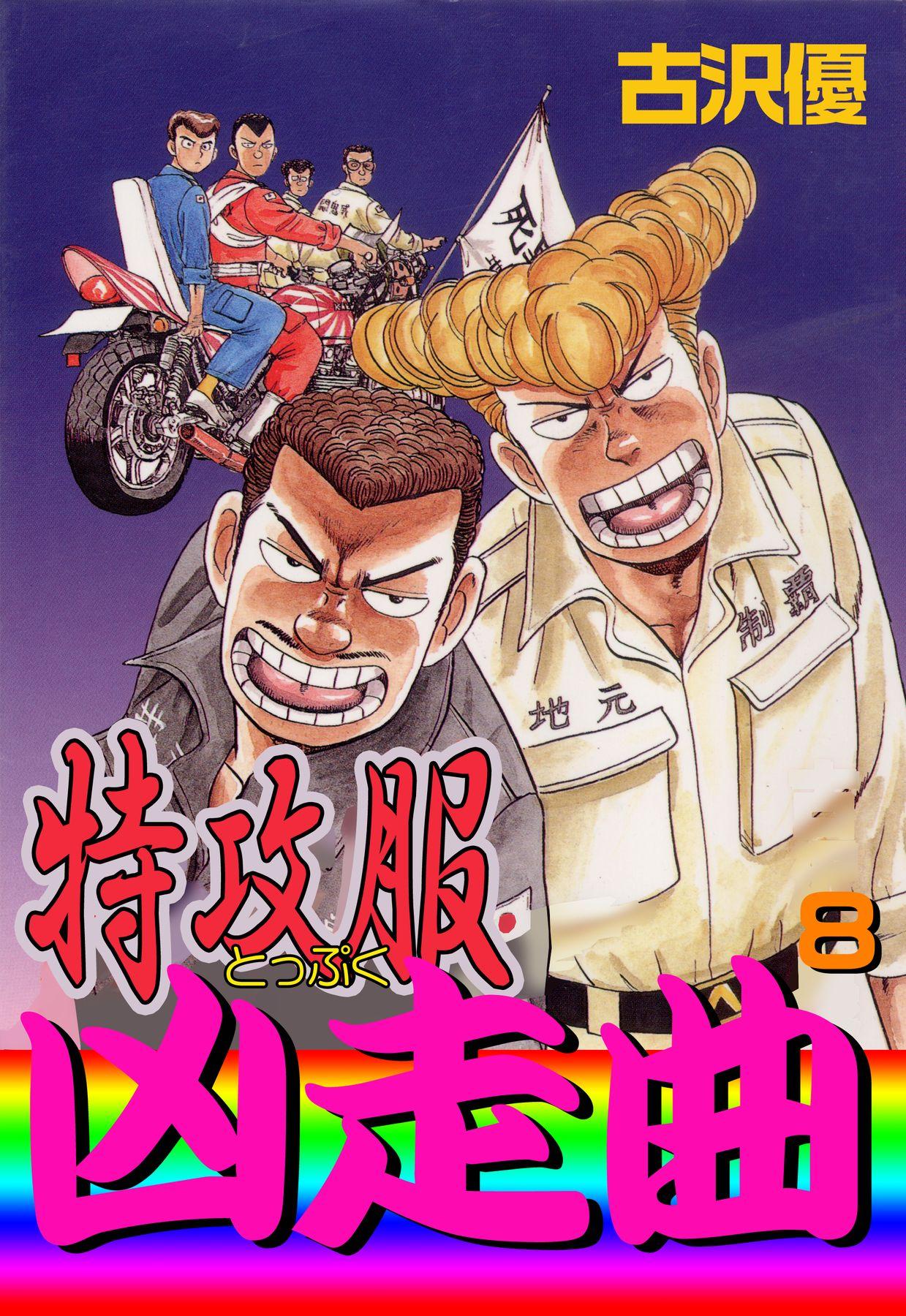 特攻服凶走曲(第8巻)