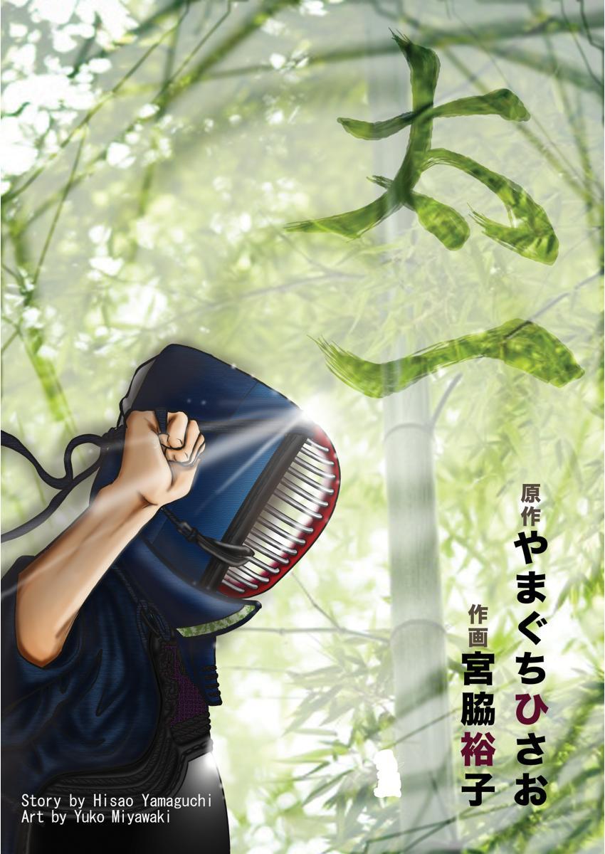 太一(第5巻)