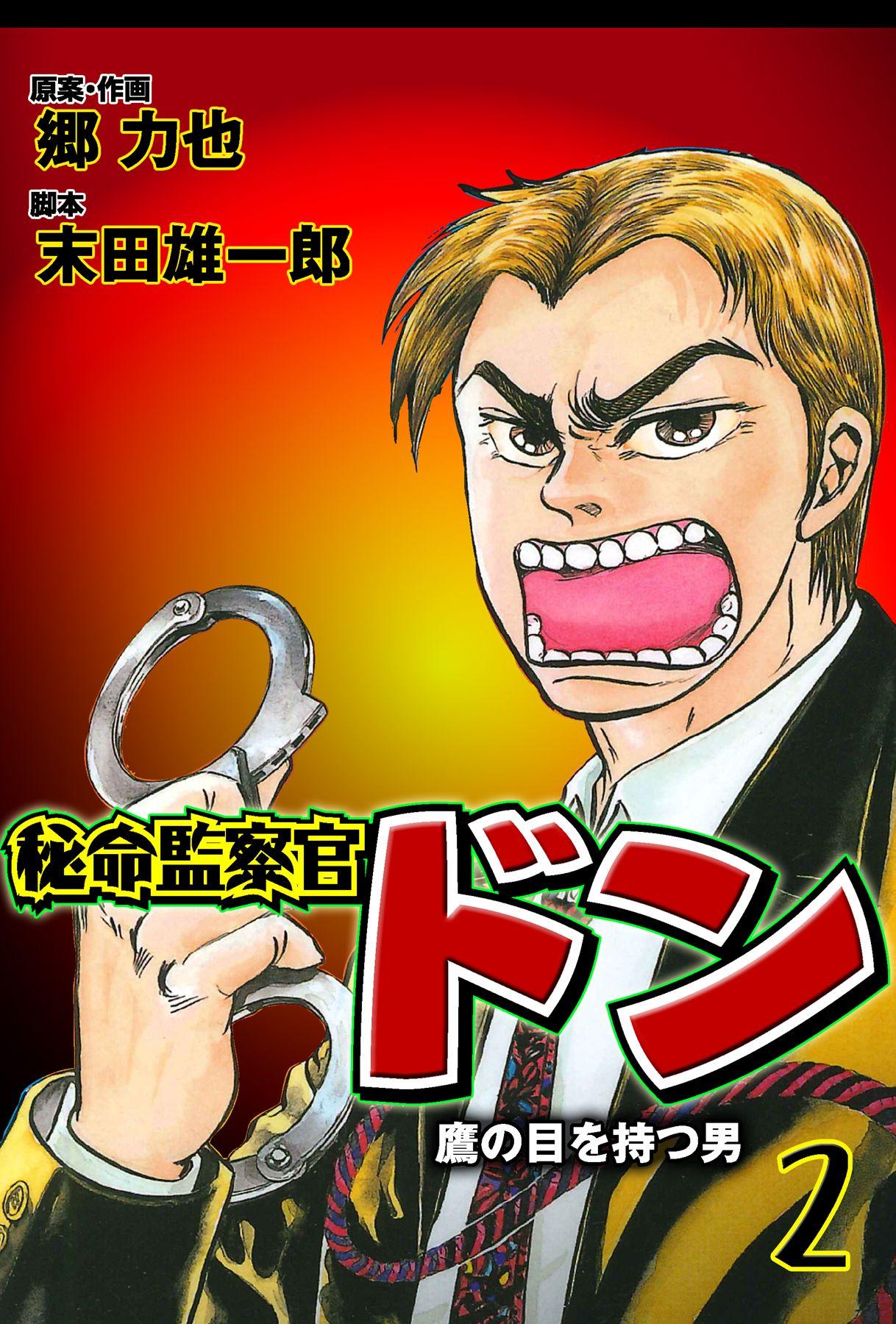 秘命監察官ドンー鷹の目を持つ男ー(第2巻)