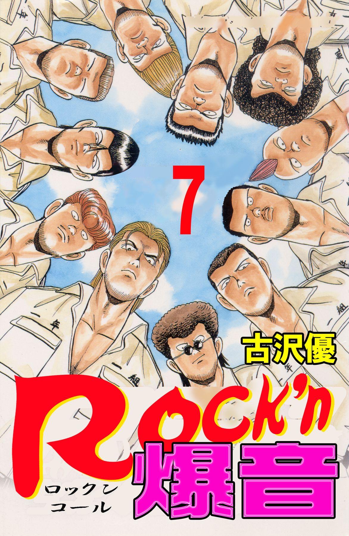 Rock'n爆音(第7巻)
