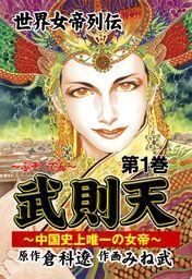 武則天〜中国史上唯一の女帝〜