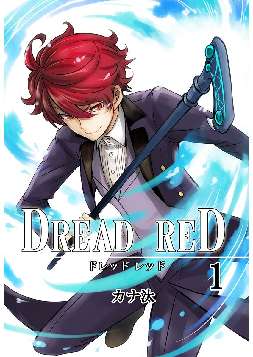 DREAD RED(第4巻)