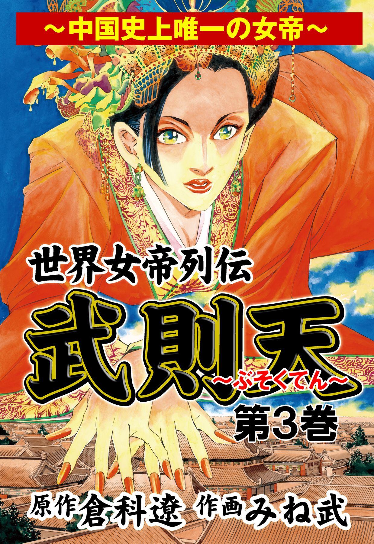 武則天〜中国史上唯一の女帝〜(第3巻)