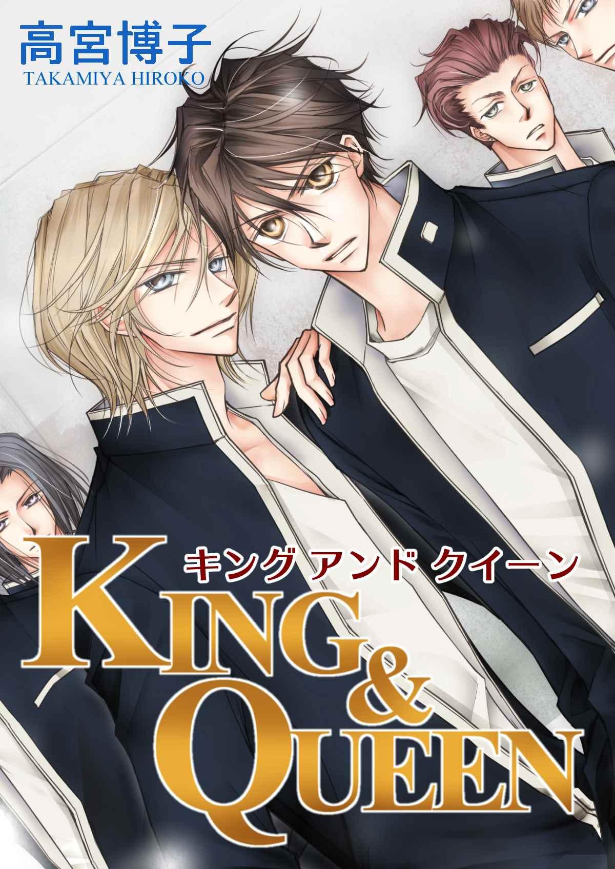 KING&QUEEN(第2巻)