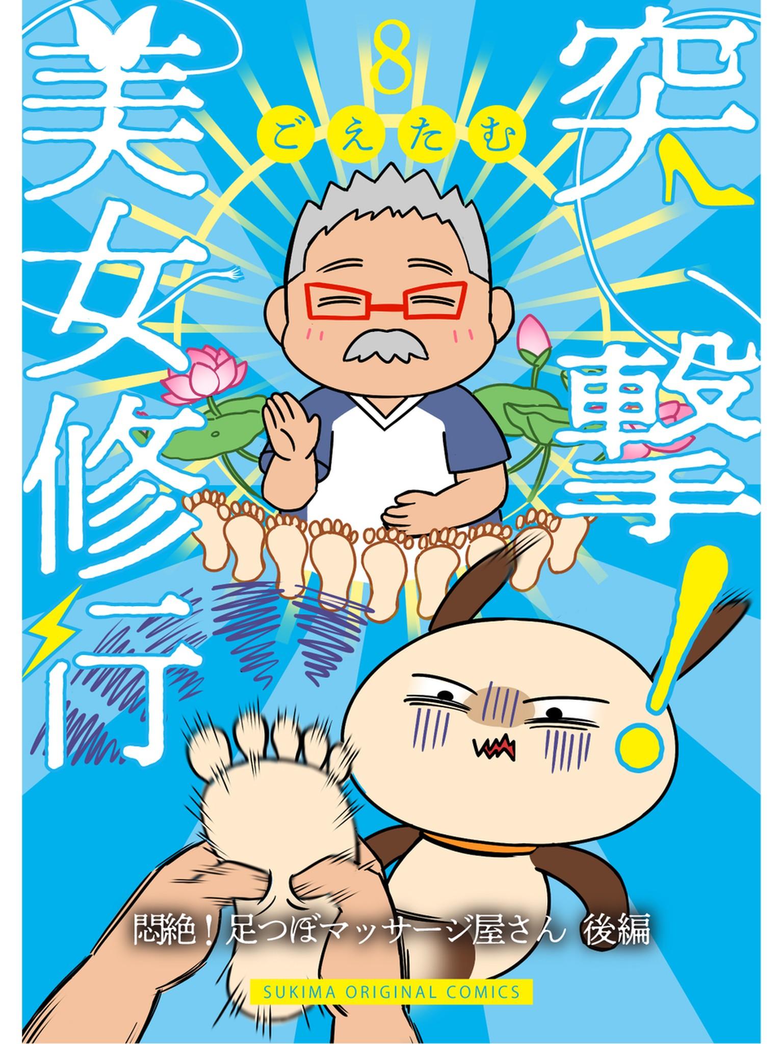 突撃!美女修行(第8巻)