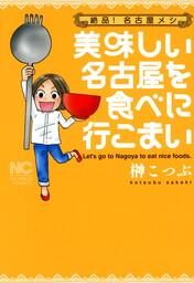 絶品!名古屋メシ 美味しい名古屋を食べに行こまい