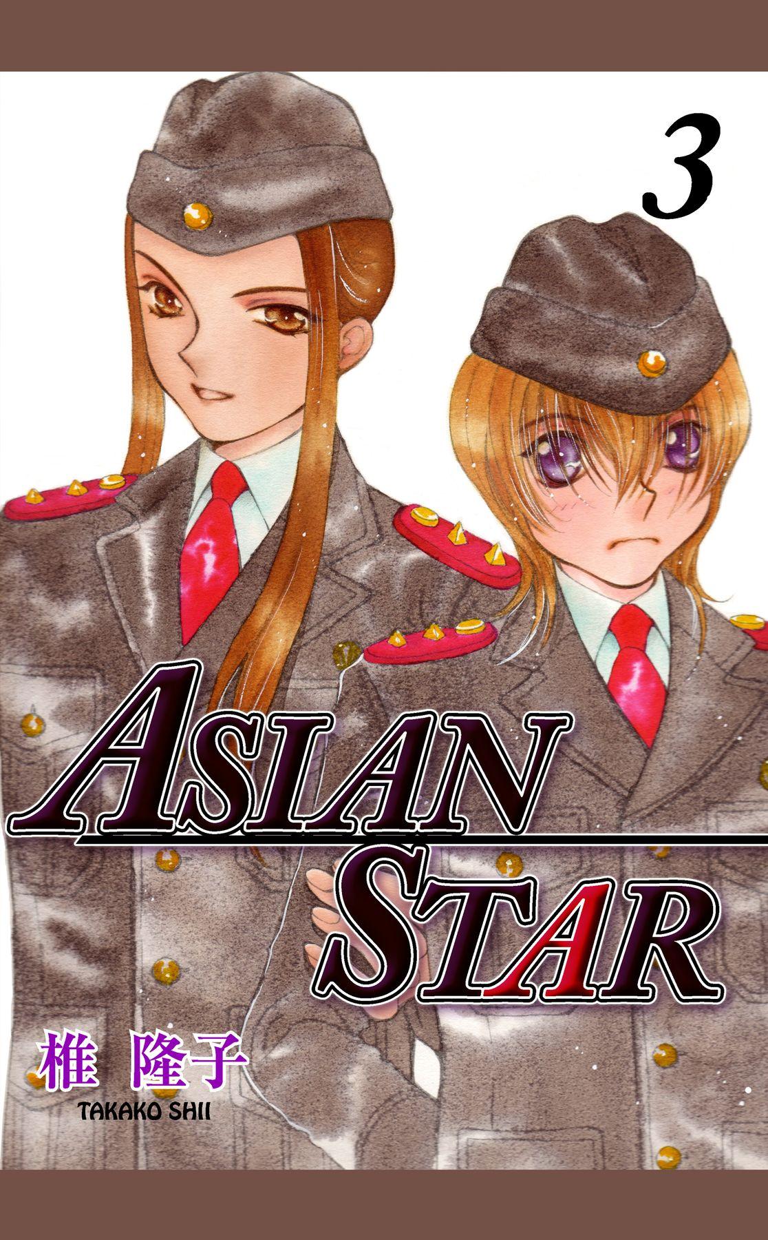 ASIAN STAR(第3巻)
