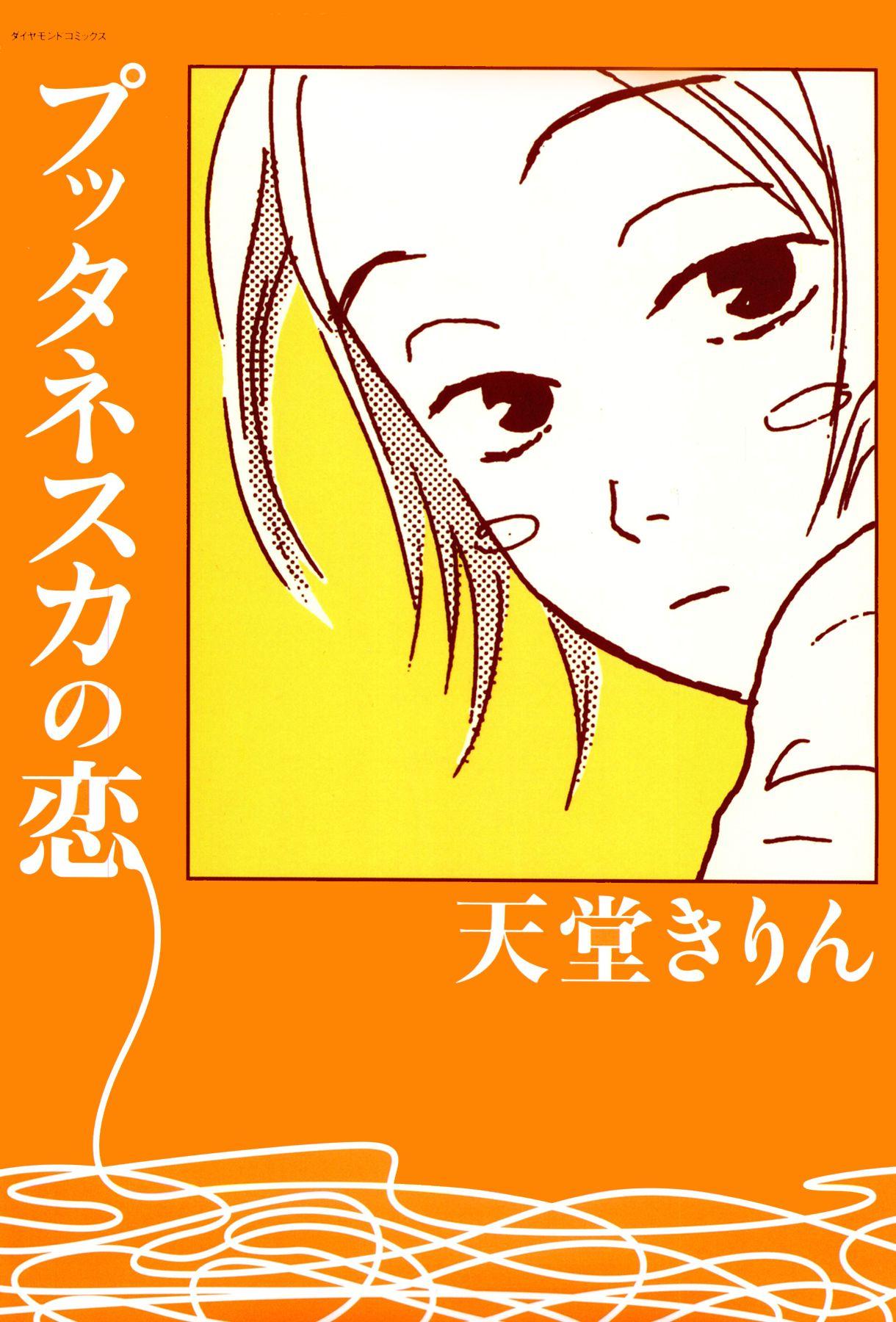 プッタネスカの恋(第1巻)