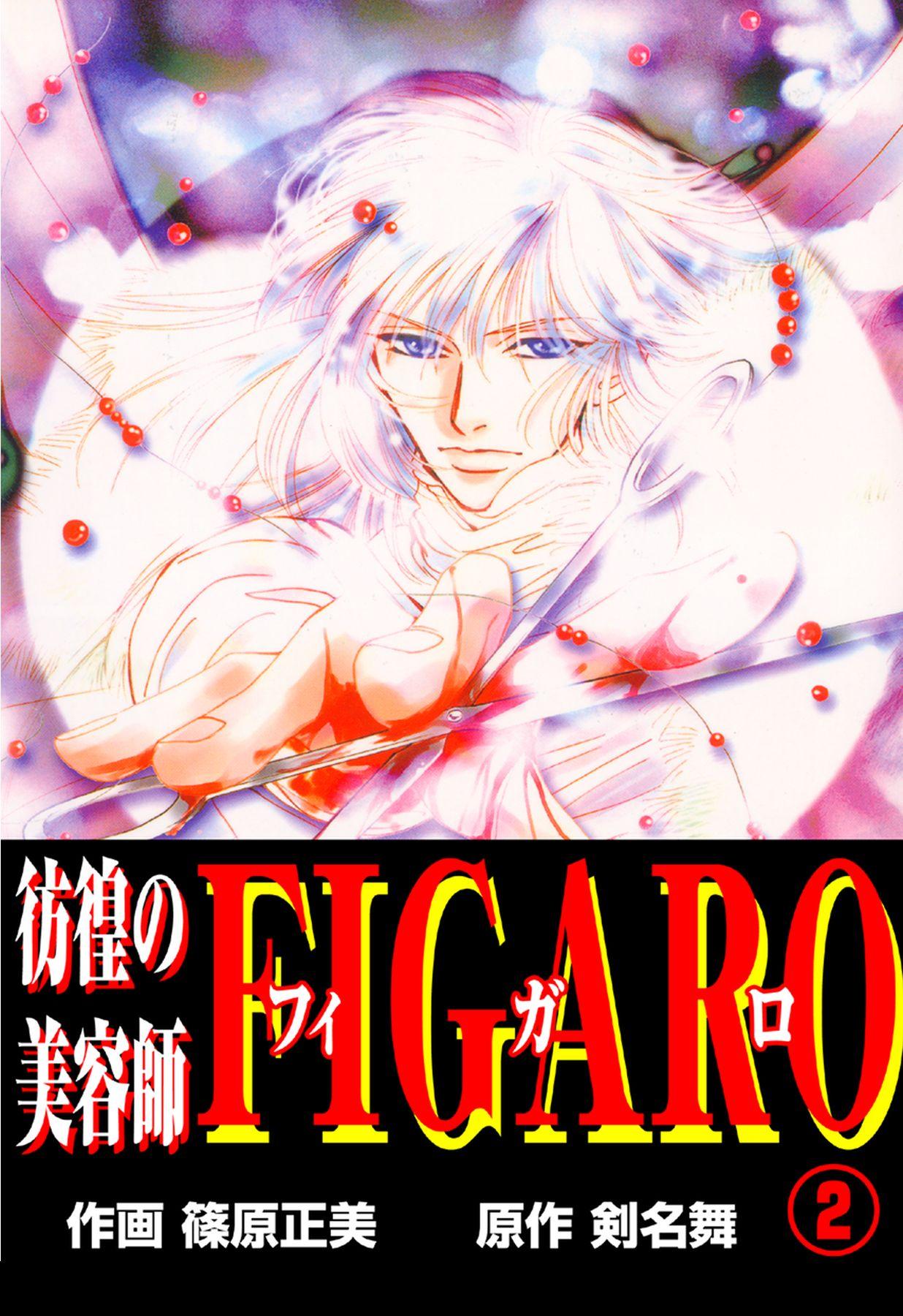彷徨の美容師FIGARO(第2巻)
