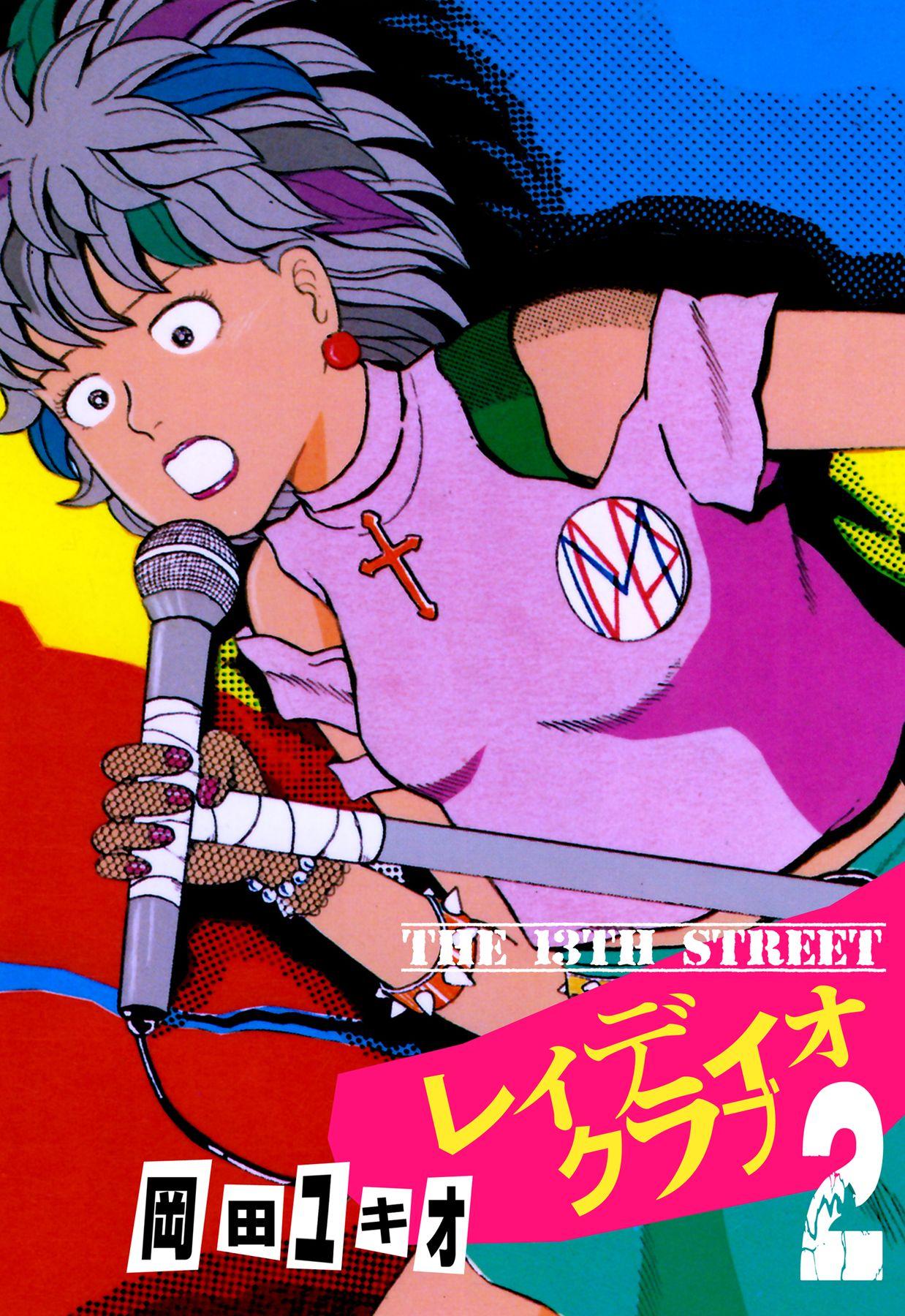 THE 13TH STREET レィディオクラブ(第2巻)