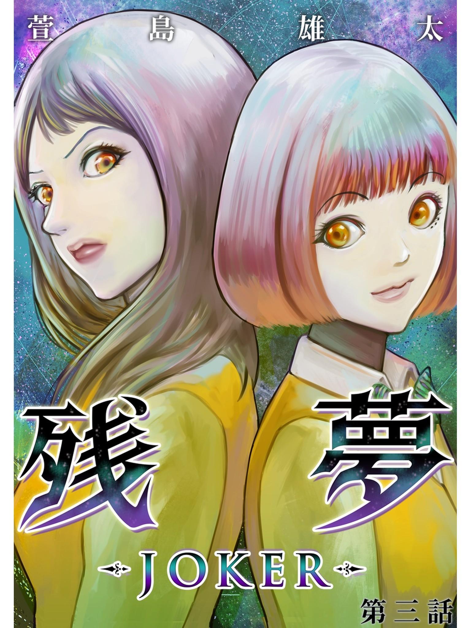 残夢 -JOKER-【分冊版】(第3巻)
