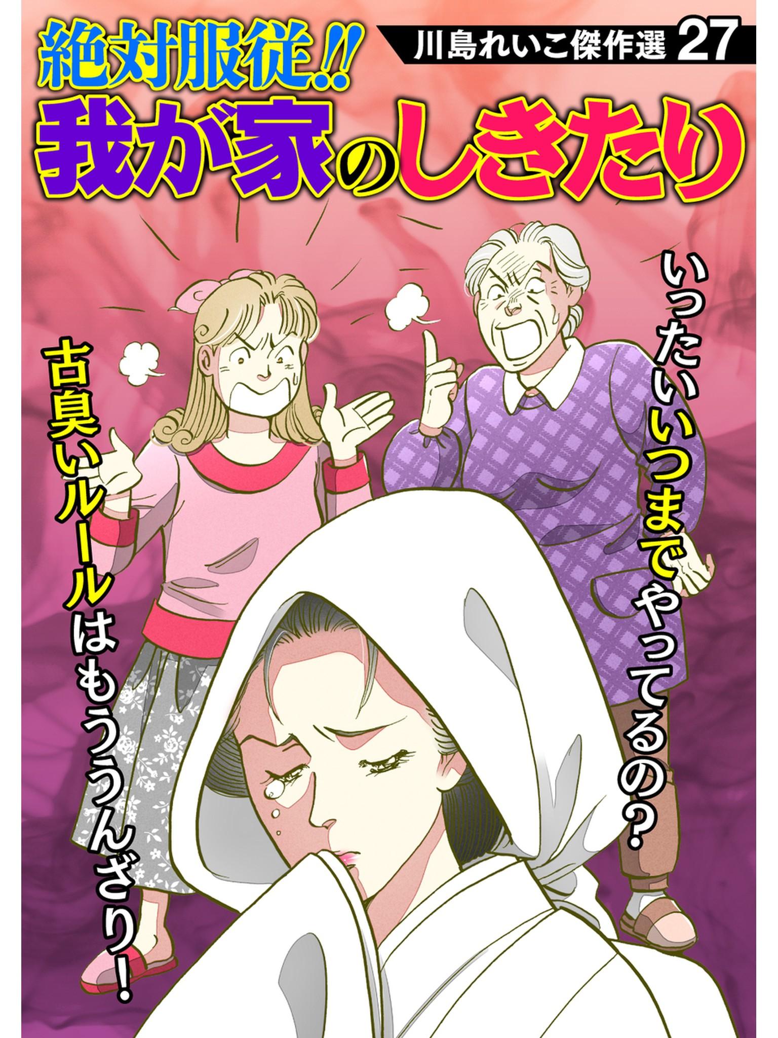 川島れいこ傑作選(第27巻)