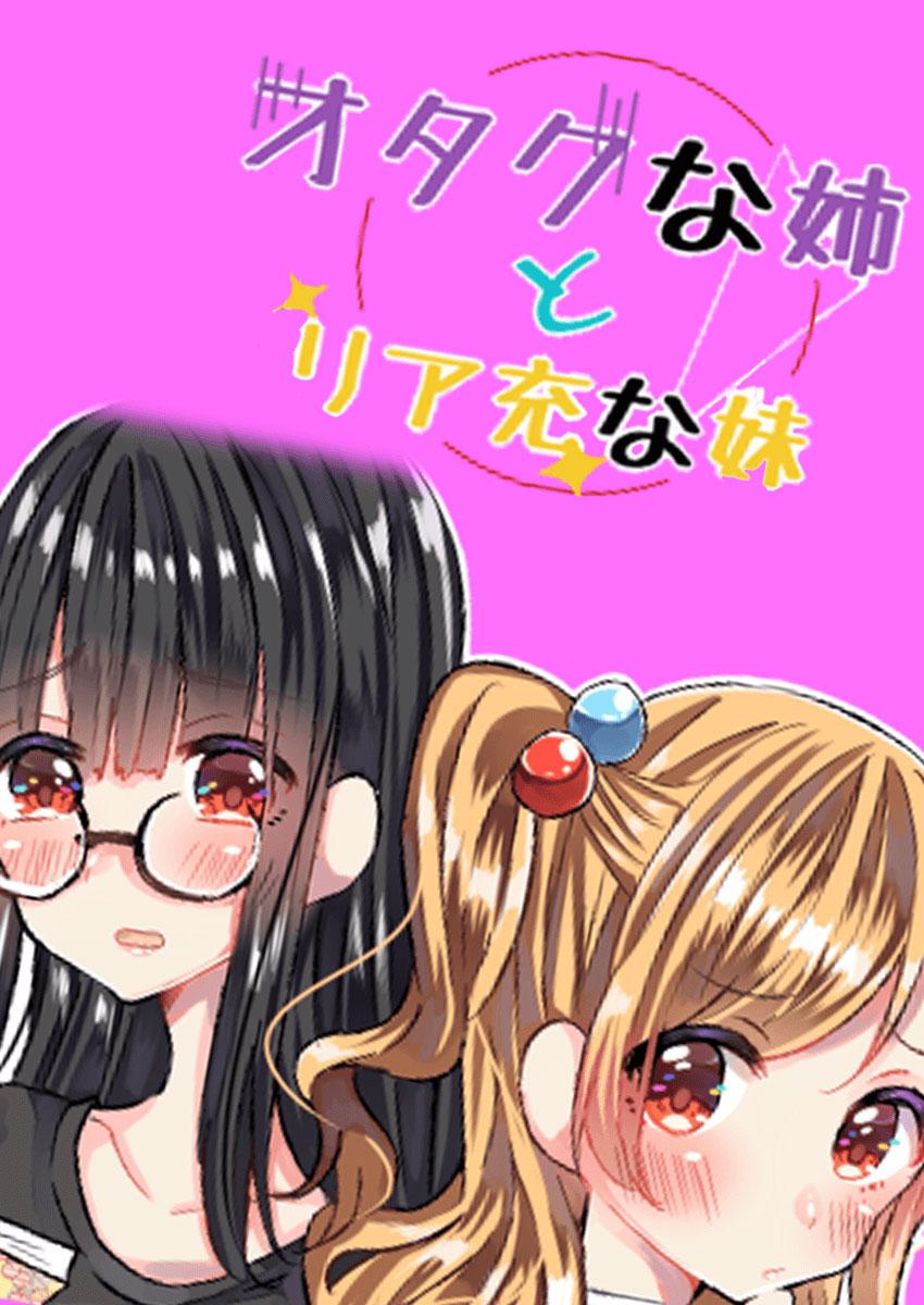 オタクな姉とリア充な妹(第1巻)