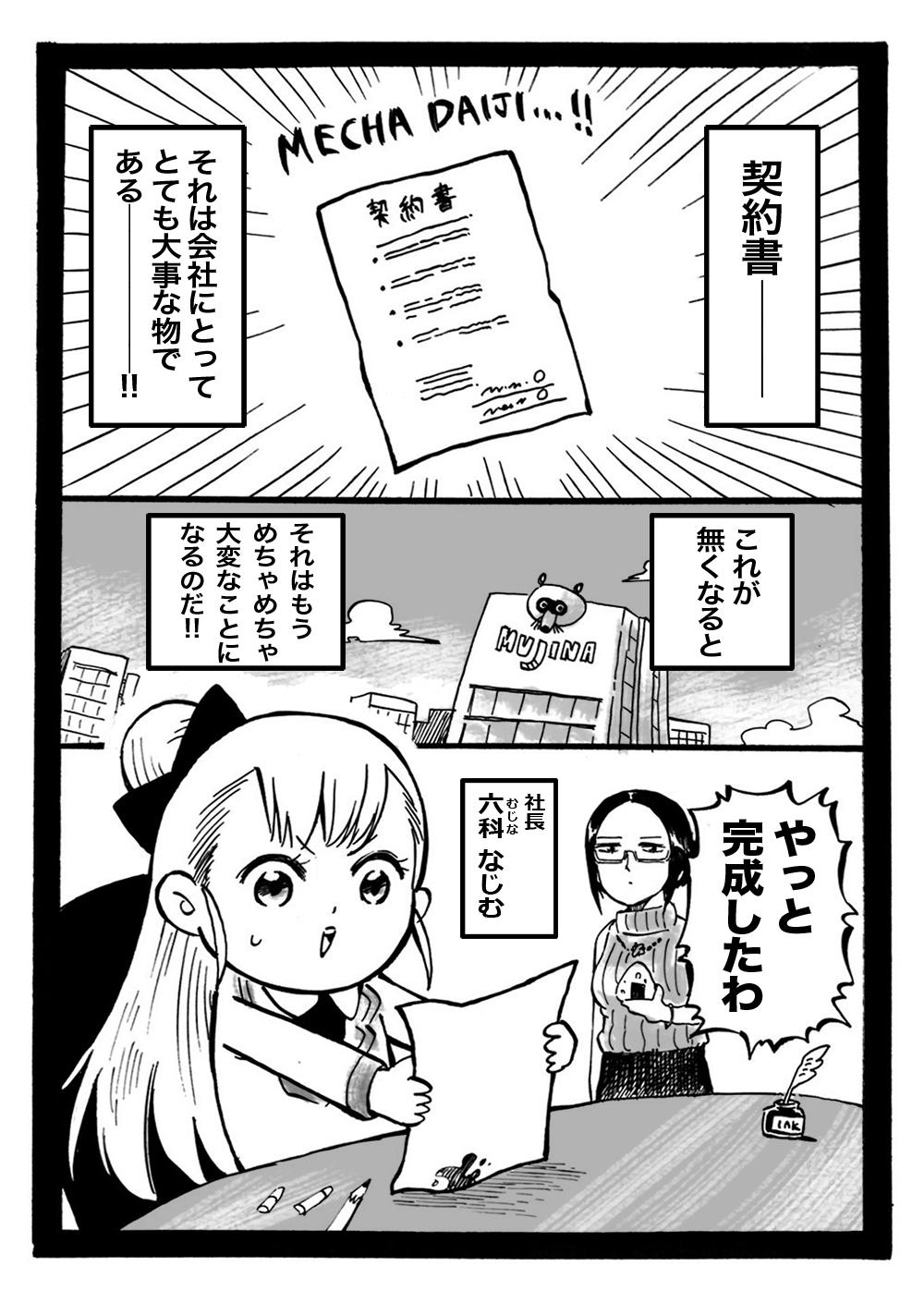 幼女社長(けいやくしょ(単行本収録))