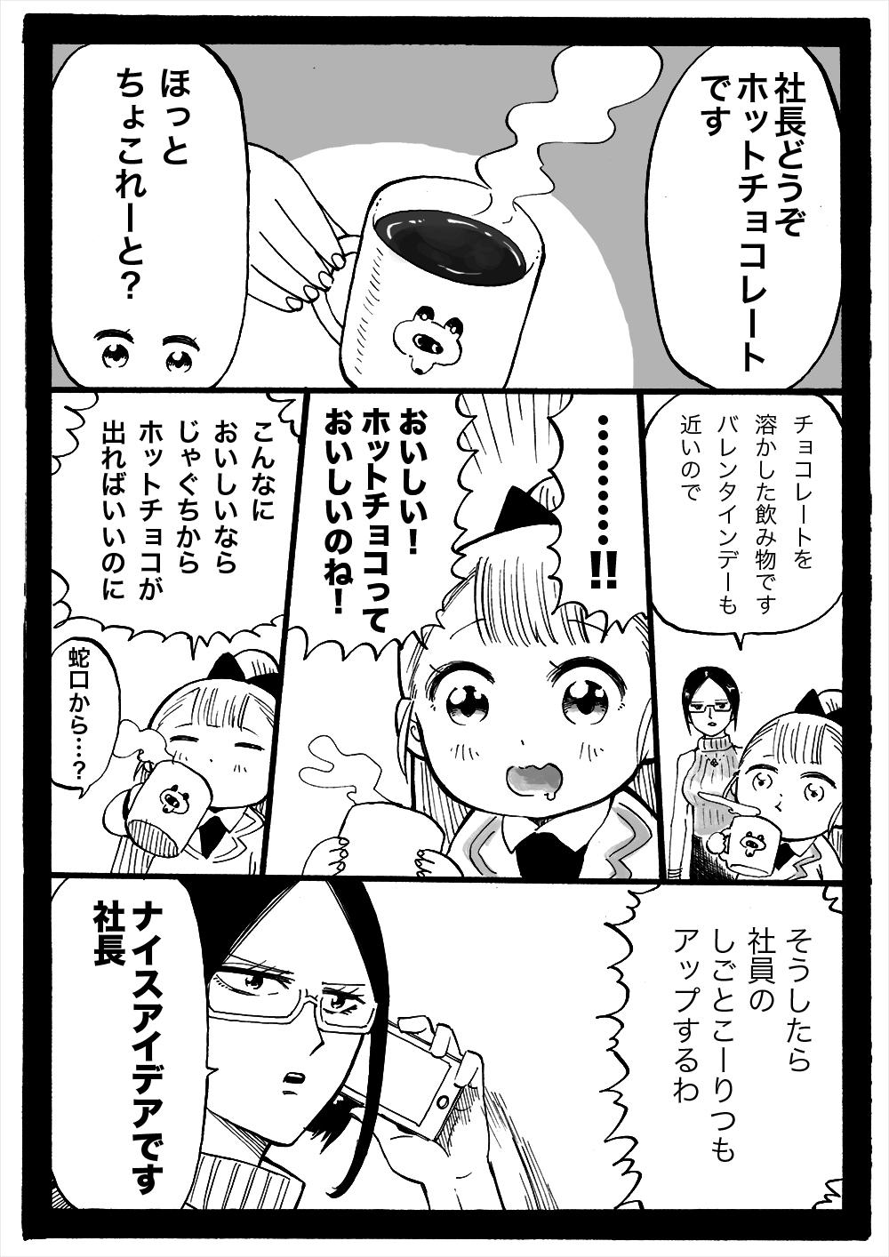 幼女社長(じゃぐち(単行本収録))