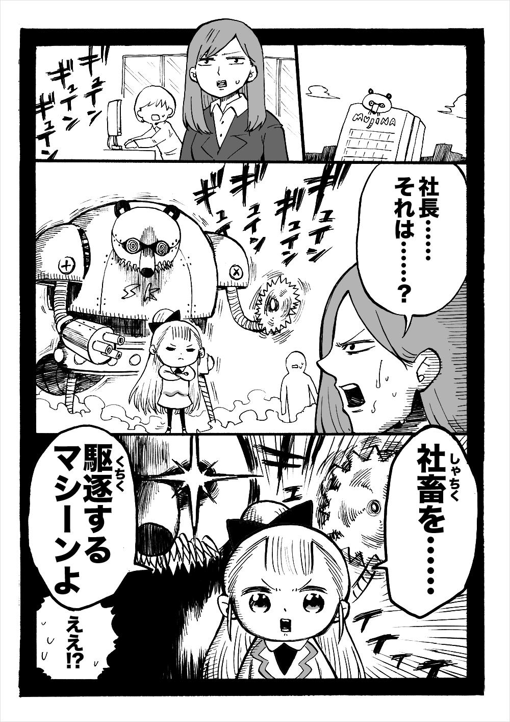 幼女社長(しゃちく(単行本収録))