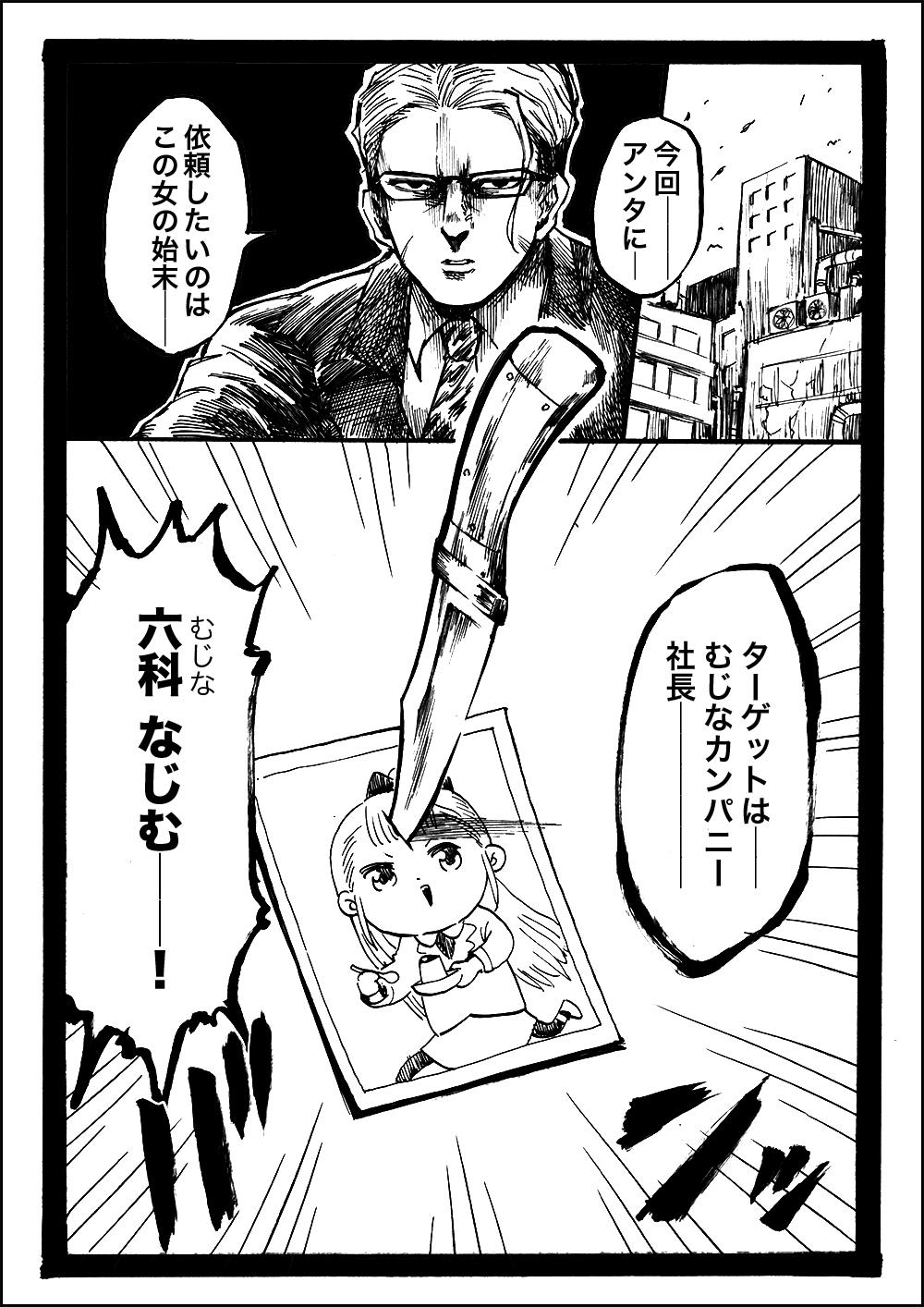 幼女社長(ころしや)