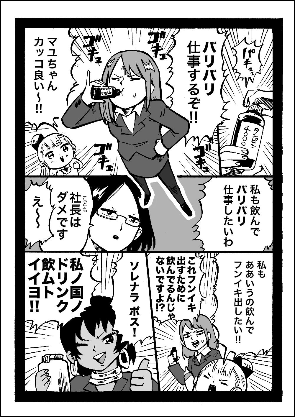 幼女社長(えいようどりんく)