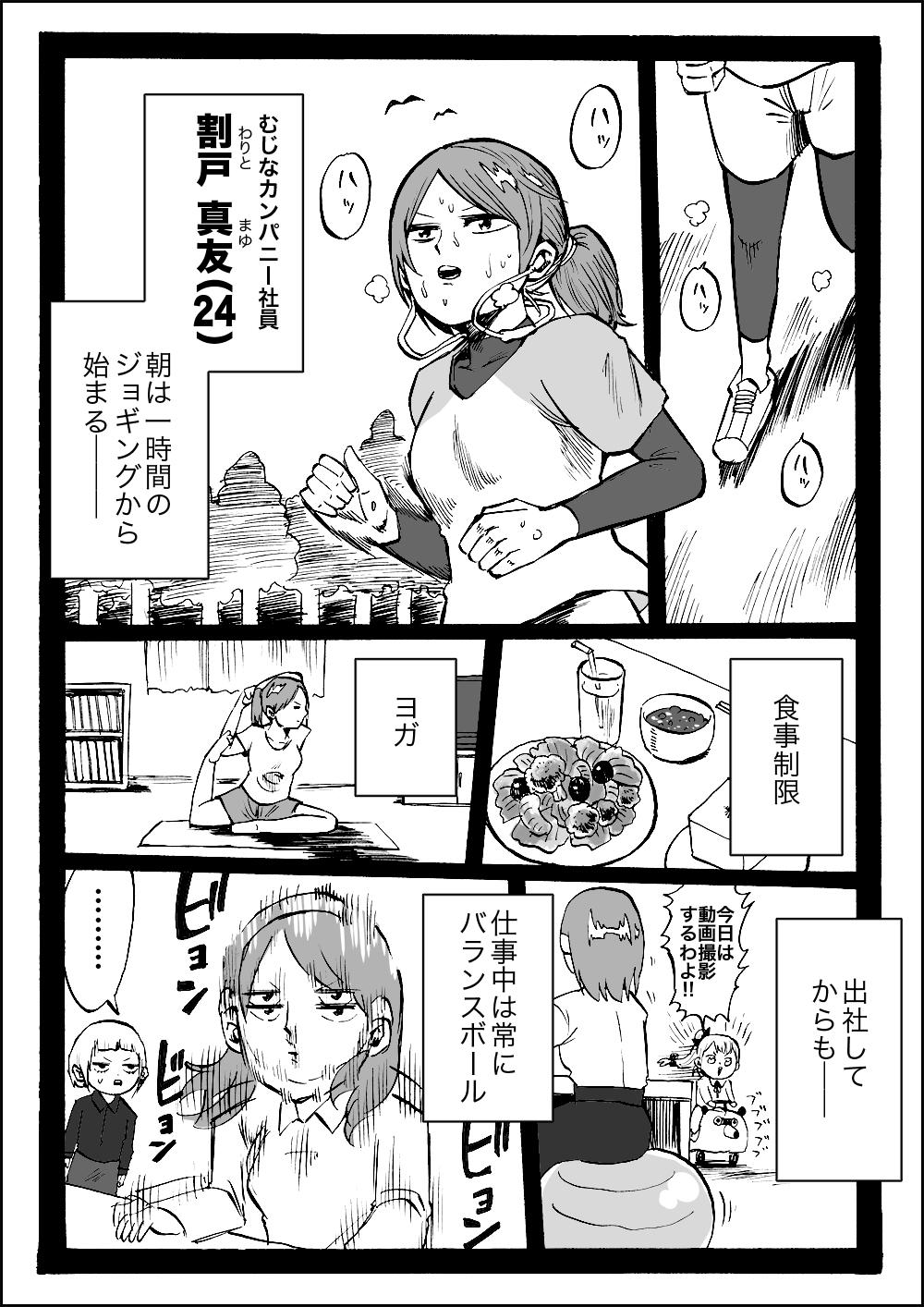 幼女社長(だいえっと)