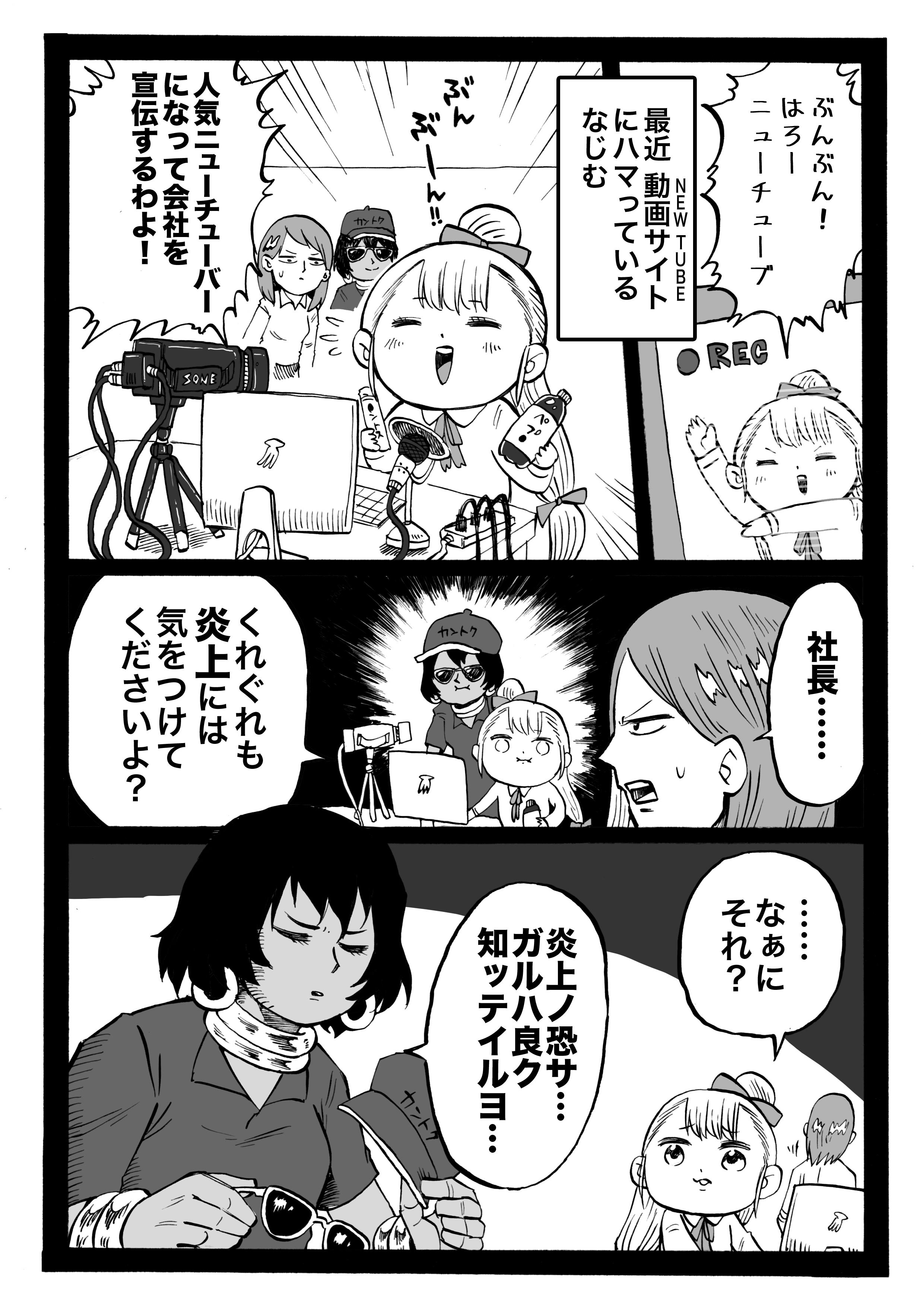 幼女社長(えんじょう)