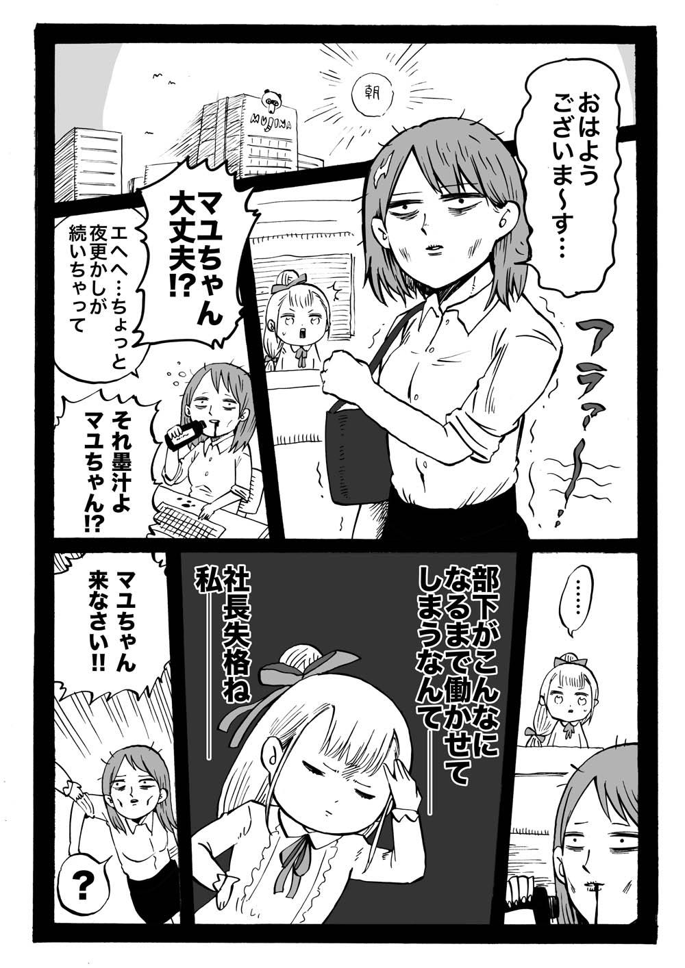 幼女社長(なつやすみ(単行本収録))