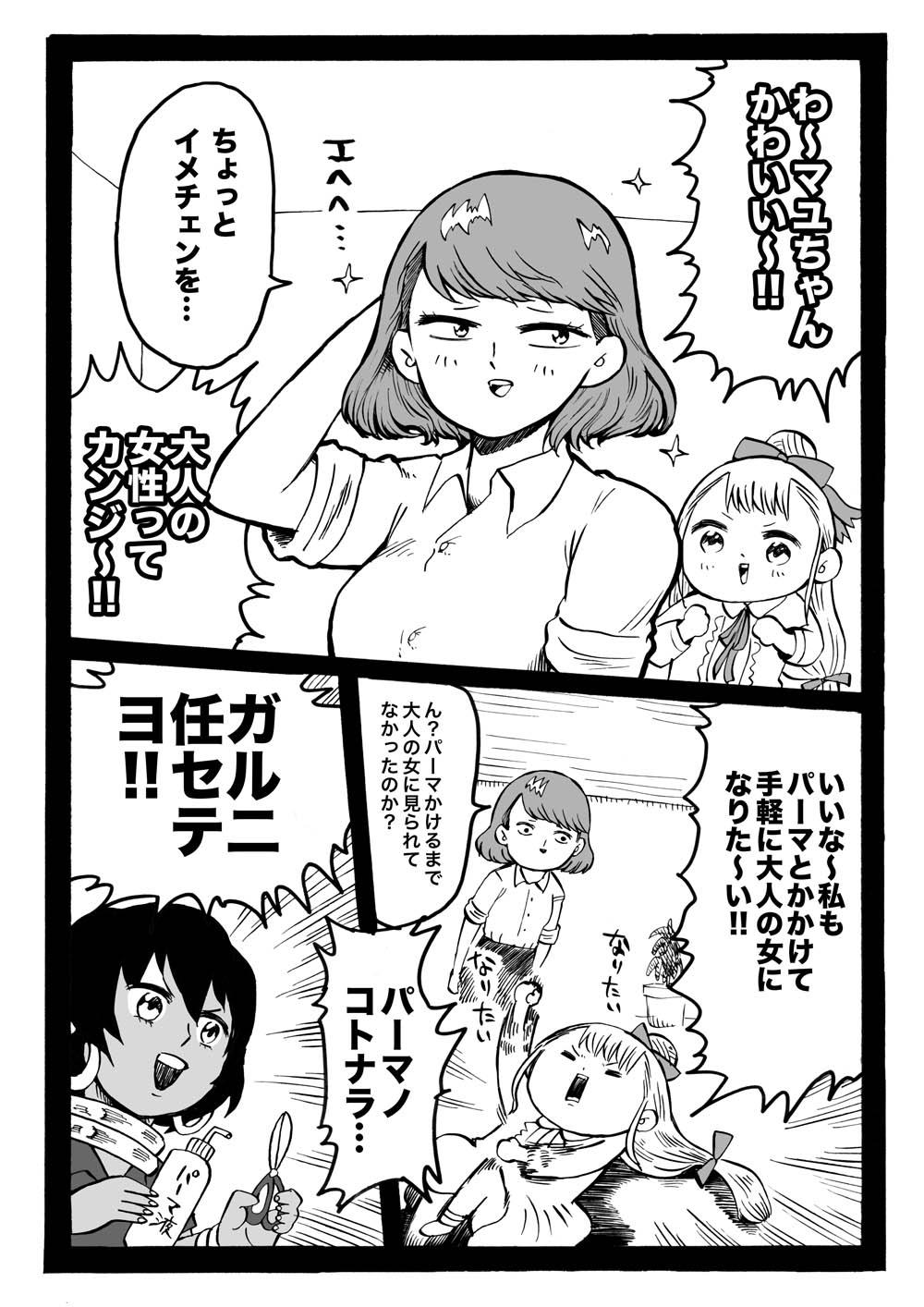 幼女社長(いめちぇん)