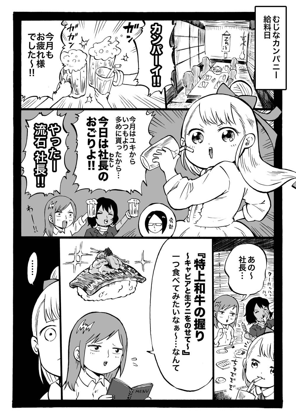 幼女社長(おごり)