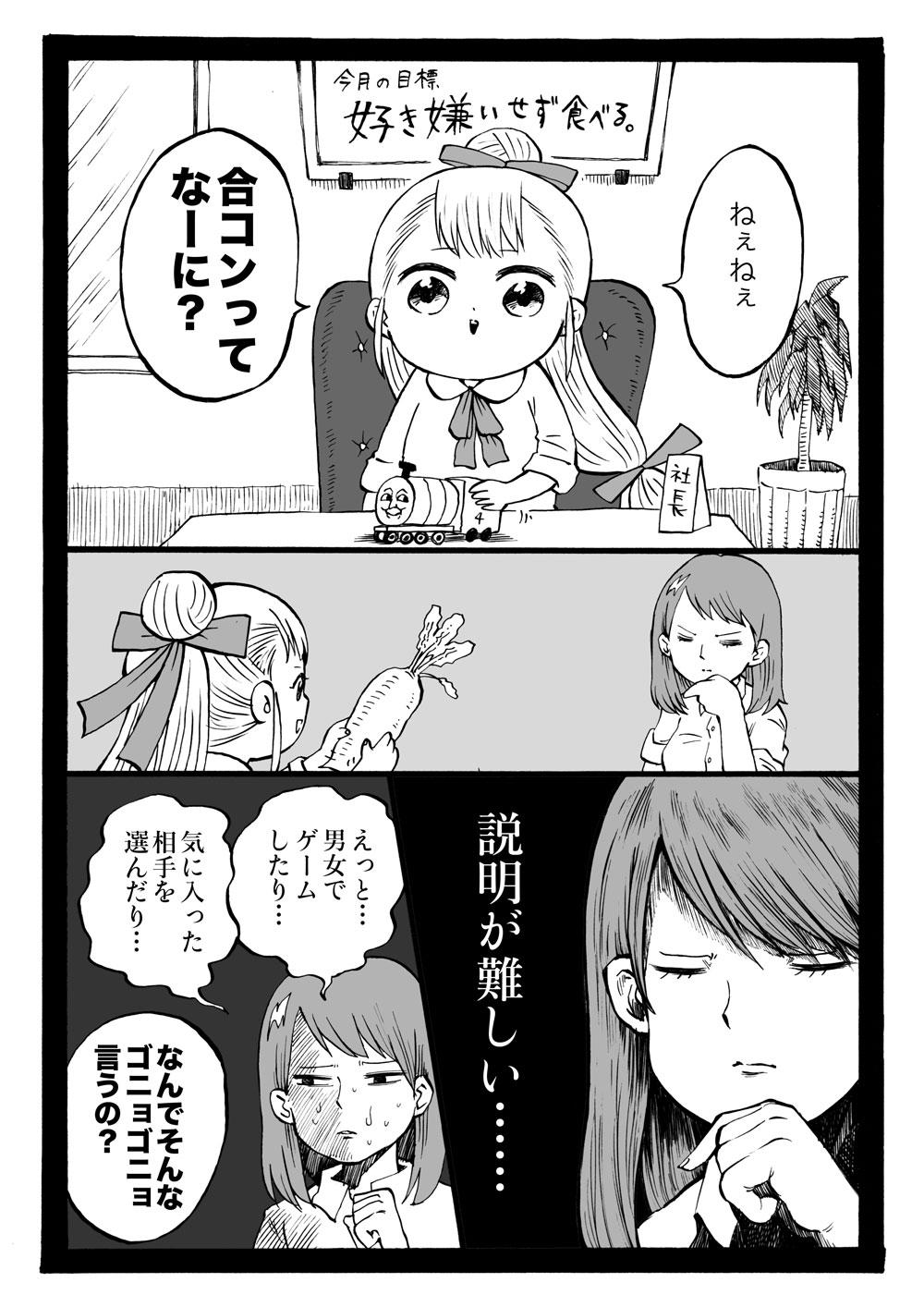 幼女社長(ごうこん(単行本収録))