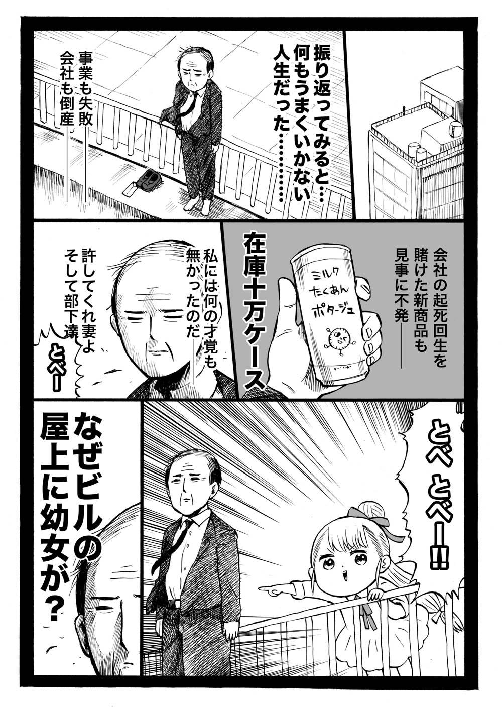 幼女社長(とうさん(単行本収録))