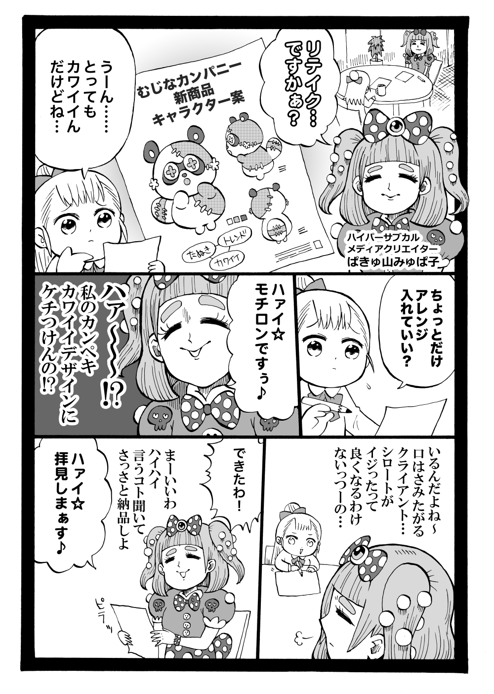 幼女社長(でざいん(単行本収録))
