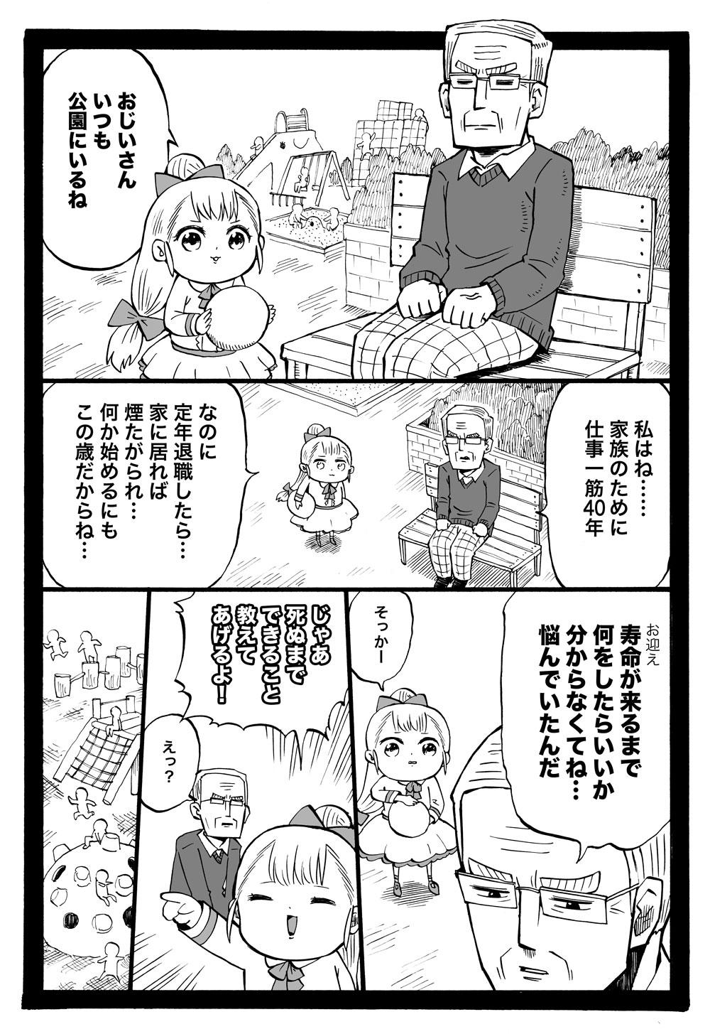 幼女社長(ろうご(単行本収録))