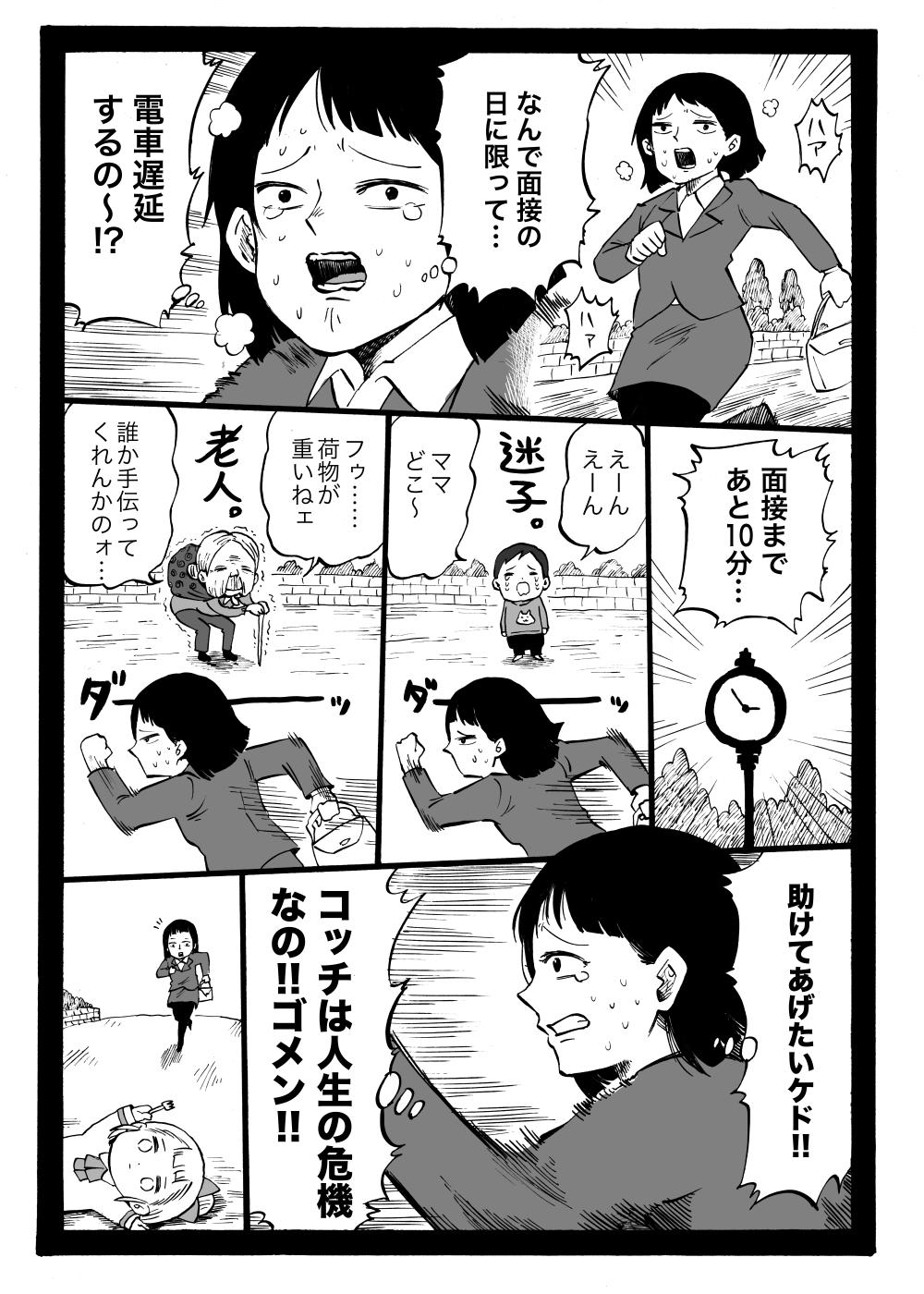 幼女社長(めんせつ(単行本収録))
