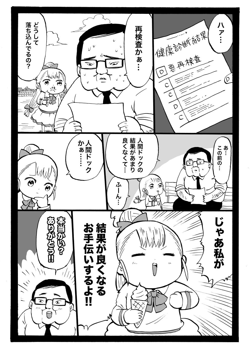 幼女社長(にんげんどっく(単行本収録))
