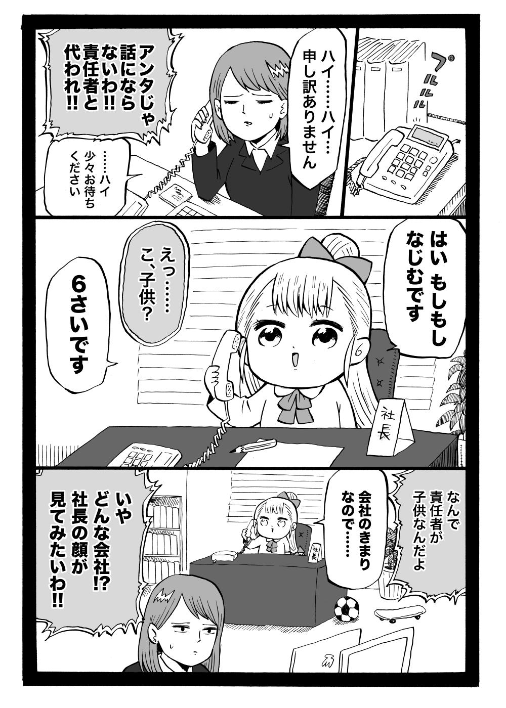 幼女社長(くれーむ(単行本収録))