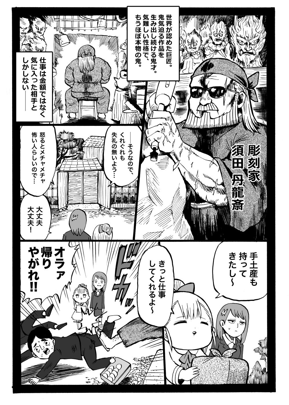 幼女社長(てみやげ(単行本収録))